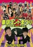 MCアンジャッシュin東京コントまつり「インパクト芸人大集合」の巻 [DVD]