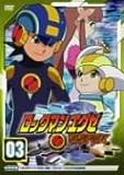 ロックマンエグゼ ビースト 03 [DVD]