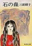 石の森 (集英社文庫)