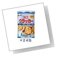 ブルボン 缶入ミニクラッカー(キャップ付) 75g 24缶 0222463