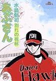 あぶさん (83) (ビッグコミックス)