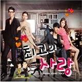 OST(通常版)/最高の愛(MBC韓国ドラマ)