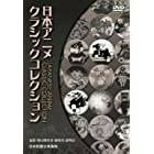 日本アニメクラシックコレクションDVD4巻セット