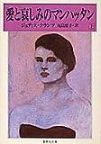 愛と哀しみのマンハッタン(上) (集英社文庫)