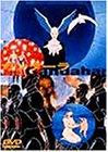 ガンダーラ [DVD]