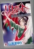 リセット 1 悪魔と天使の選択 (ホラーMコミック文庫)