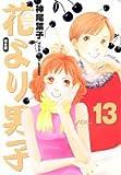 花より男子 完全版 13 (集英社ガールズコミックス)