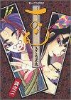 おせん 第2巻 2001年03月21日発売
