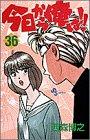 今日から俺は!! (36) (少年サンデーコミックス)