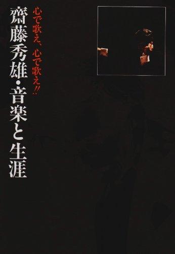 斎藤秀雄・音楽と生涯 心で歌え、心で歌え!!