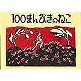 100まんびきのねこ (世界傑作絵本シリーズ―アメリカの絵本)