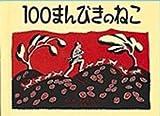 100まんびきのねこ (世界傑作絵本シリーズ—アメリカの絵本)