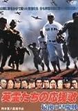 英霊たちの応援歌 最後の早慶戦 [DVD]