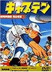 キャプテン【劇場版】 [DVD]