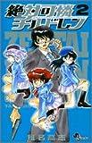 絶対可憐チルドレン 2 (2) (少年サンデーコミックス)