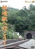 「秘境駅へ行こう!」東日本編 [DVD]