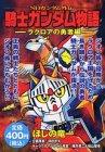 SDガンダム外伝 騎士ガンダム物語 ラクロアの勇者編 (プラチナコミックス)