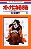 オトナになる方法 (10) (花とゆめCOMICS―久美子&真吾シリーズ)