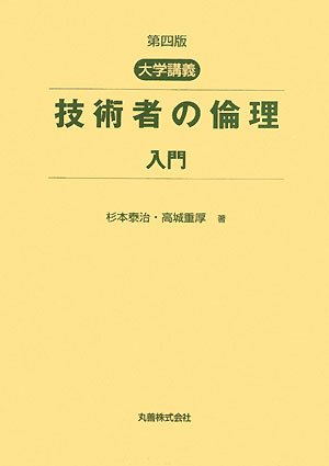 大学講義 技術者の倫理入門 第4版