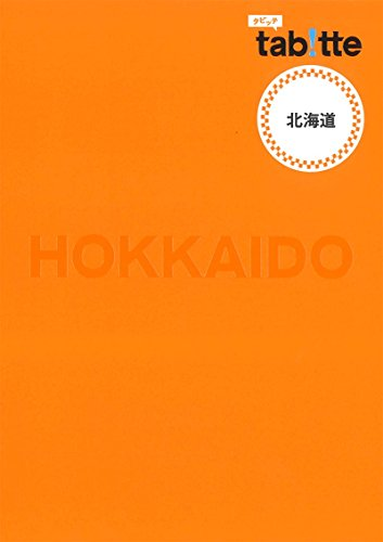 tabitte 北海道 (国内|観光・旅行ガイドブック/ガイド)