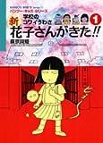 学校のコワイうわさ 新花子さんがきた!!〈1〉 (バンブー・キッズ・シリーズ)