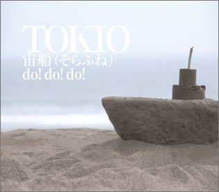 宙船(そらふね)/do!do!do! 通常盤 (初回プレス)