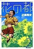 花の都 2 (ヤングサンデーコミックス)