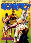 キン肉マン (3) (ジャンプコミックスセレクション)