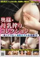 [] 奥様・母乳搾りコレクション 素人ママ以上母乳モデル未満編(2)