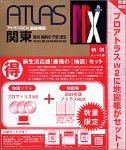 プロアトラス W2 全国CD + アトラスRDX 関東