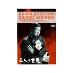二人の世界 [DVD]