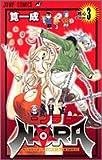 NORA―ノラ― 3 (ジャンプ・コミックス)