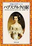 ハプスブルクの涙 皇妃エリザベート (集英社文庫)