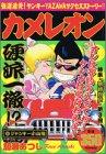カメレオン ジャンキー小山編 (プラチナコミックス)
