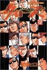 クローズ 第12巻 1994-03発売
