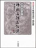 四字熟語で書く中国名碑名帖選〈第8巻〉楷書3―雁塔聖教序・勤礼碑