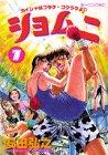 ショムニ (7) (モーニングKC (1192))