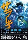 サラーキア / 永井 豪 のシリーズ情報を見る