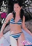 大塚麗衣 Kiss [DVD]