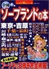 全国ソープランドの本 (双葉社ムック 好奇心ブック 40) [単行本] / 双葉社 (刊)