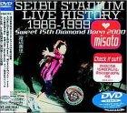 SEIBU STADIUM LIVE HISTORY 1986〜1999 [DVD]