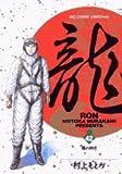 龍(ロン) 42 (ビッグコミックス)