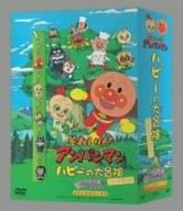 それいけ!アンパンマン ハピーの大冒険 ハッピーBOX [DVD]