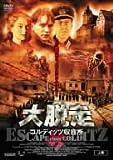 大脱走 コルディッツ収容所 [DVD]