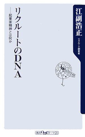 リクルートのDNA―起業家精神とは何か (角川oneテーマ21)