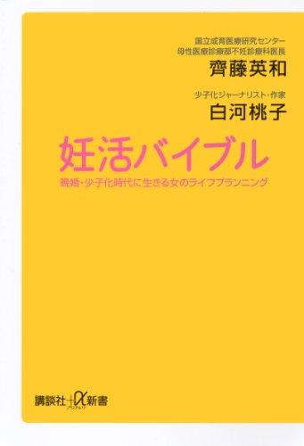 妊活バイブル 晩婚・少子化時代に生きる女のライフプランニング (講談社+α新書)