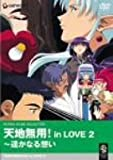 天地無用! in LOVE 2