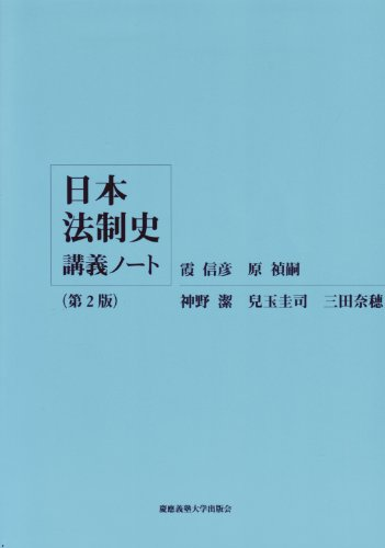 日本法制史講義ノート