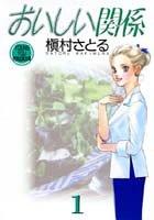 おいしい関係 1 (YOUNG YOU漫画文庫)