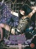 渡瀬晶 Special [DVD]